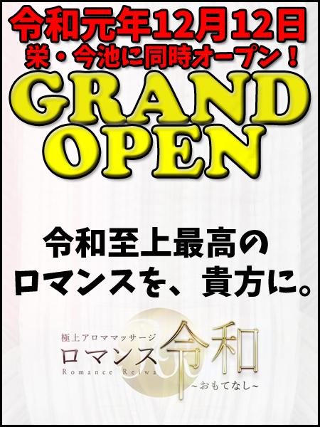 ☆グランドオープン特価☆